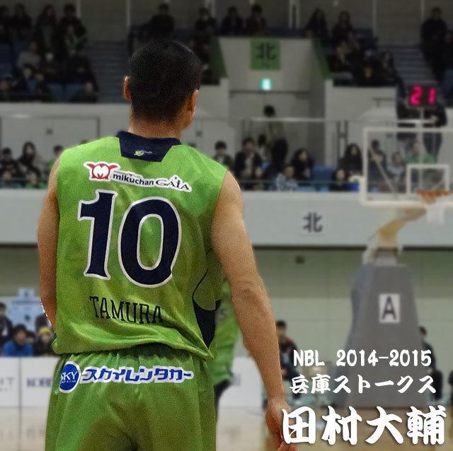 田村大輔 2014 15 Season Highlights (NBL 兵庫ストークス)