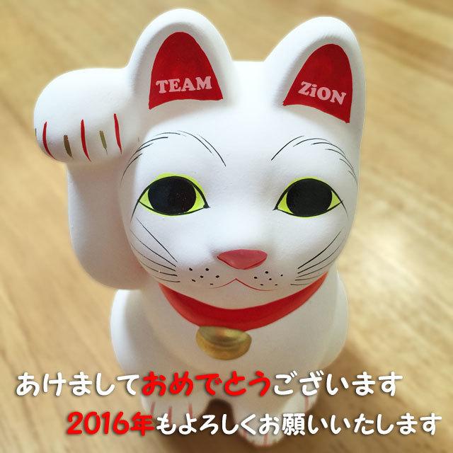 happy funky new 2016 year カフェドザイオン・オンラインショップ by チームザイオン