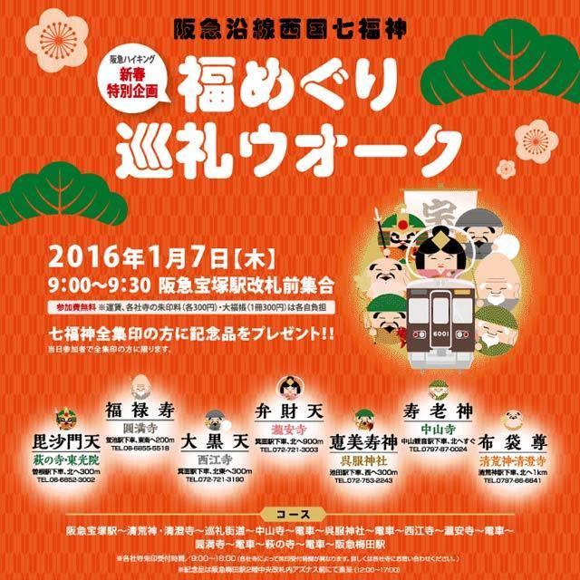 HANKYU ハイキング 新春特別企画