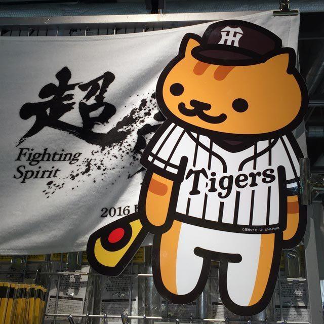 甲子園球場 HANSHIN TIGERS