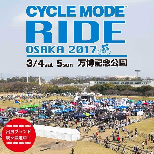 サイクルモードライド大阪2017