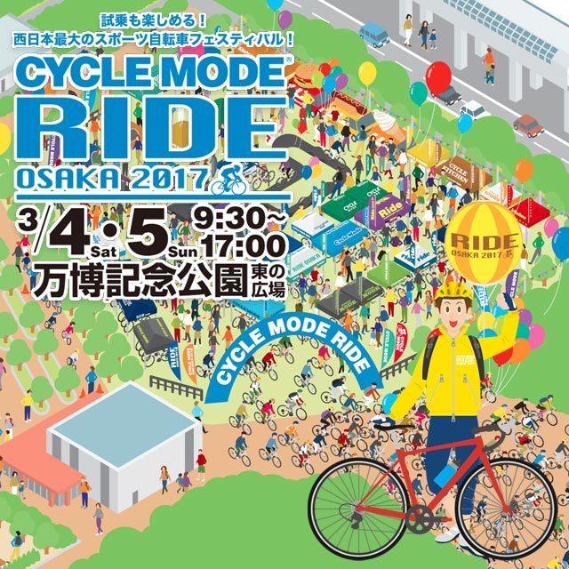 西日本最大級のスポーツ自転車フェスティバル @万博記念公園 東の広場 テレビ大阪