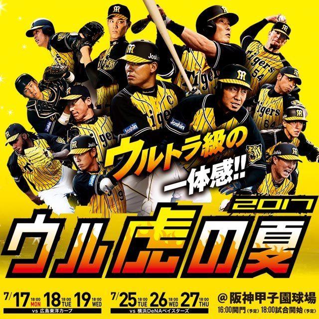 HANSHIN TIGERS 阪神甲子園球場