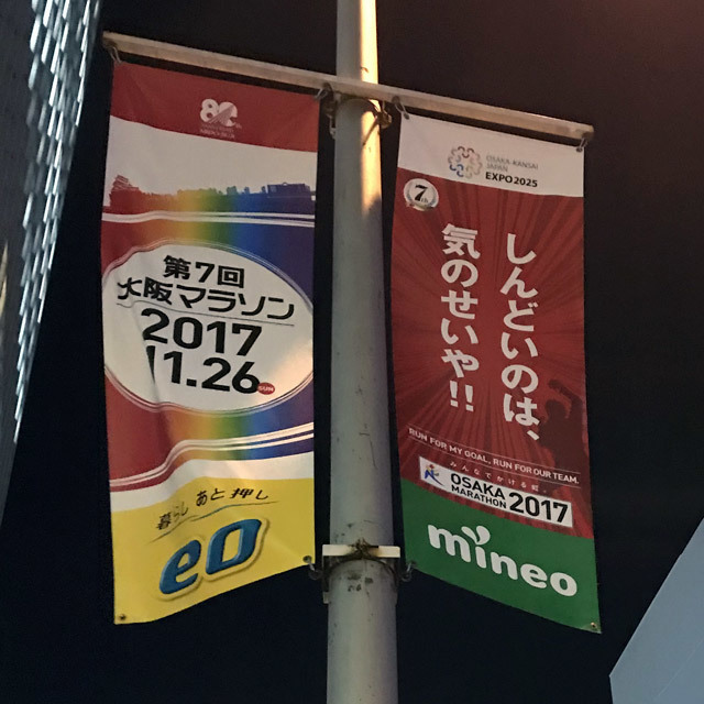 2017.11.26 第7回 大阪マラソン photo by izy Rodriguez (Team Zion)