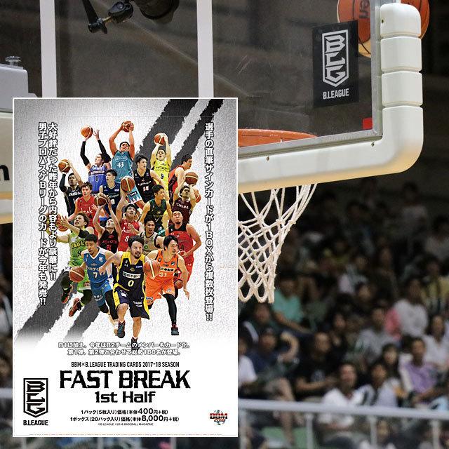 BBM×B.LEAGUE TRADING CARDS 2017-18 SEASON FAST BREAK 1st Half