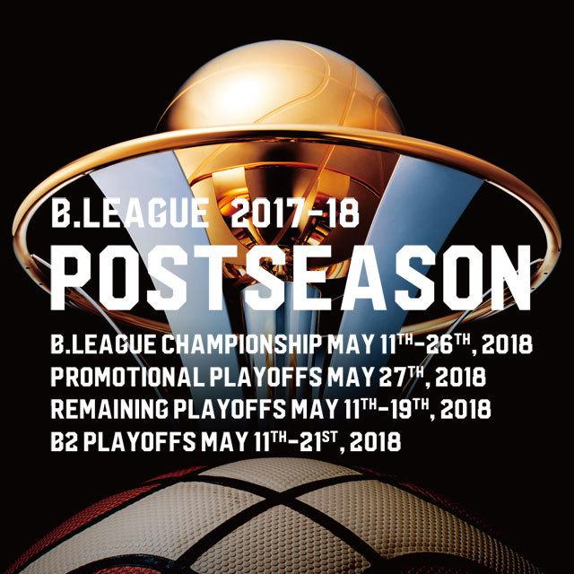 B.LEAGUE POSTSEASON 2017-2018