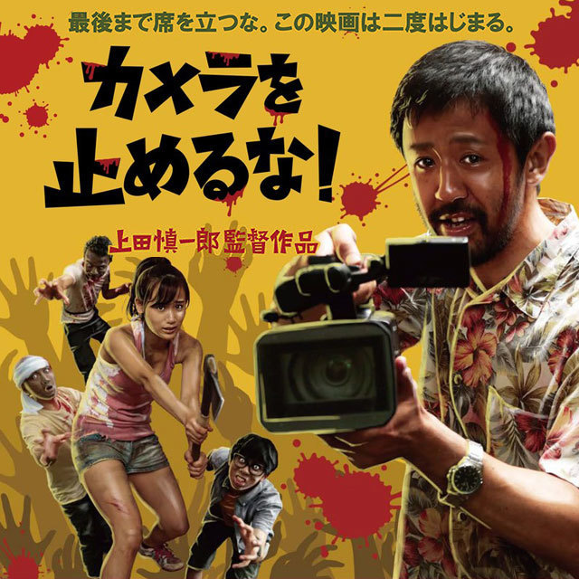 上田慎一郎監督作品 カメラを止めるな!