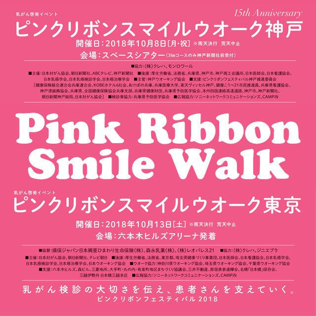 ピンクリボンスマイルウオーク 2018 神戸 東京