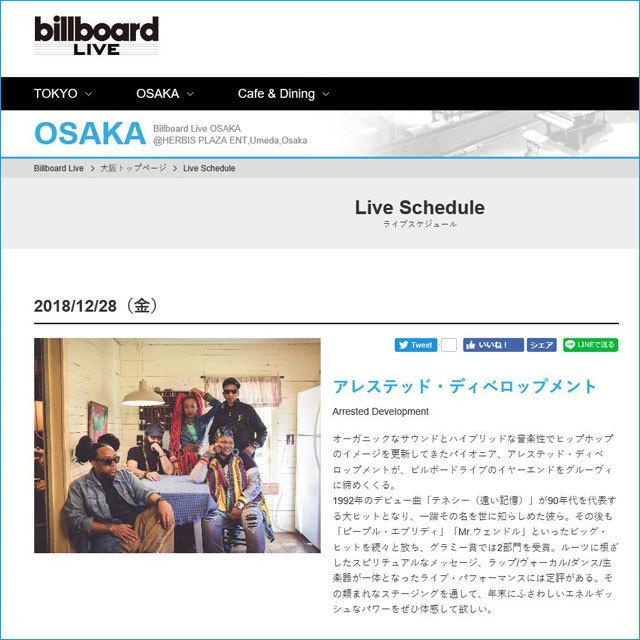 アレステッド・ディベロップメント in ビルボードライブ大阪 2018