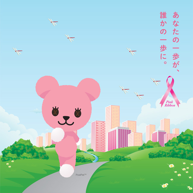 ピンクリボンスマイルウオーク 2018 神戸