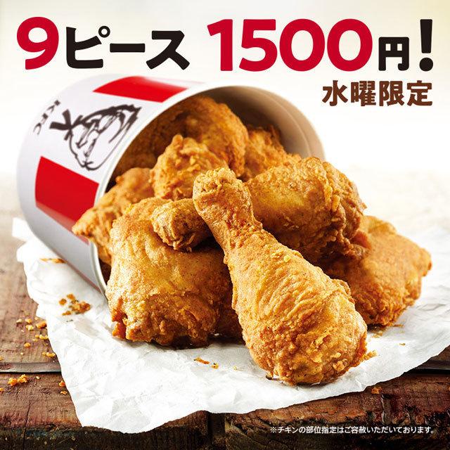 ケンタッキーフライドチキン KFC 水曜限定 9ピース¥1500バーレル
