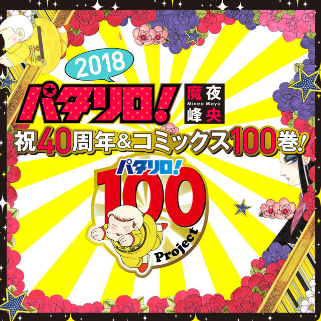 魔夜峰央 パタリロ!100 Project