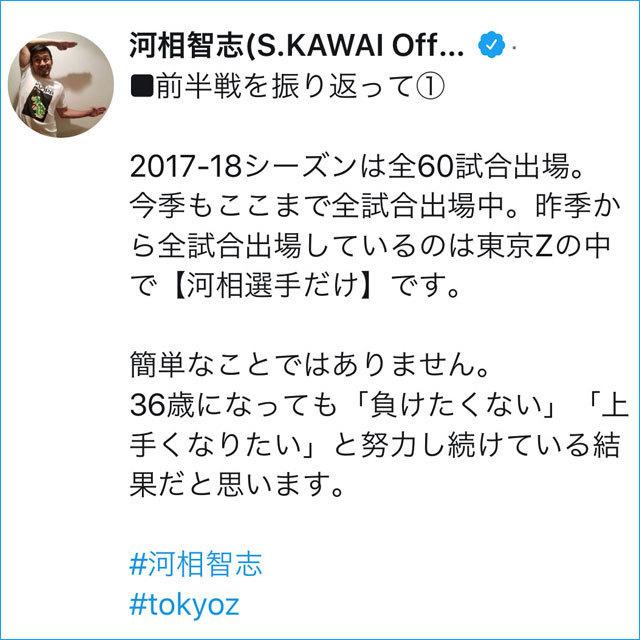 河相智志(S.KAWAI Official) @SKawaiOfficial