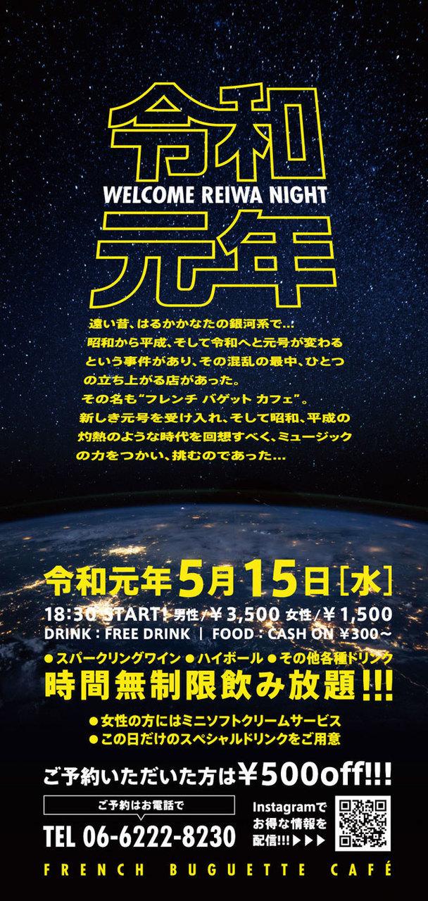 大阪 御堂筋沿い 淡路町交差点のベーカリー&バル FRENCH BAGUETE CAFE オープン