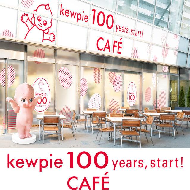 kewpie 100 years, start! CAFE <キユーピー100周年 期間限定カフェ> 大阪 5.20(MON) - 6.2(SUN)