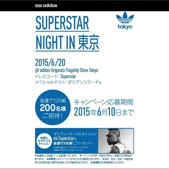 スーパースターナイト in TOKYO