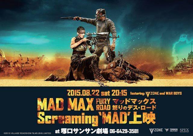 マッドマックス 怒りのデス・ロード MAD MAX FURY ROAD