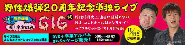 「野性爆弾ネタのみGIG(仮)」DVD+卒業アルバム≪よしもと限定SPパッケージ≫*9/27まで受付