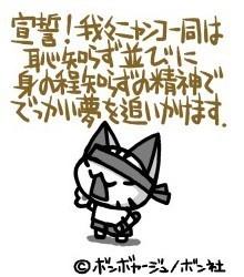 ボンボヤージュ/ボン社