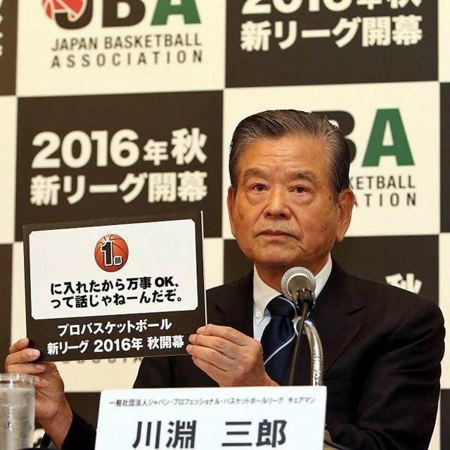 日本プロバスケットボール 新リーグ 2016年 秋開幕