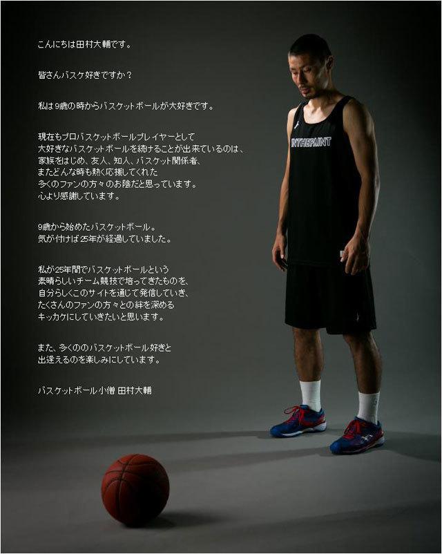 Tamura Daisuke Official Homepage