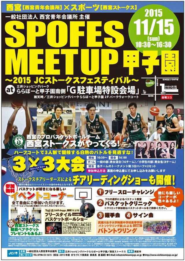 http://www.nishinomiyajc.or.jp/2015/10/spofes/