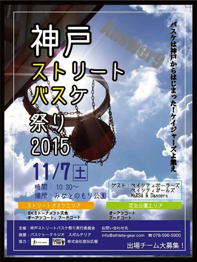 Kobe Street Basketball Festival 2015