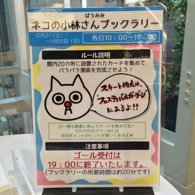 ばうみみ ネコの小林さんブックラリー