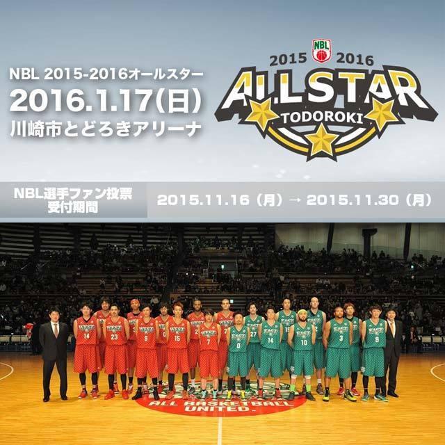 NBL JAPAN オールスターゲーム 2016
