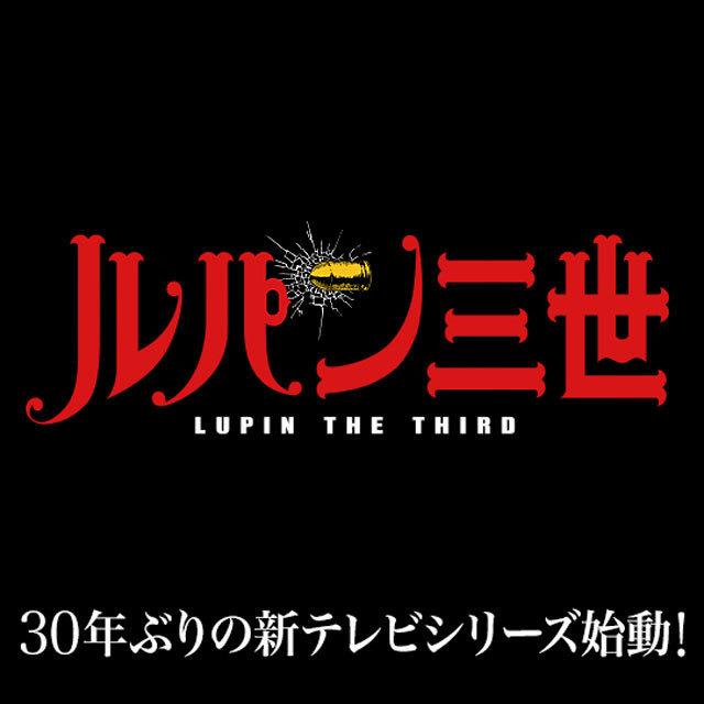 Lupin The Third 次元大介 石川五ェ門 峰不二子 銭形警部 モンキー・パンチ