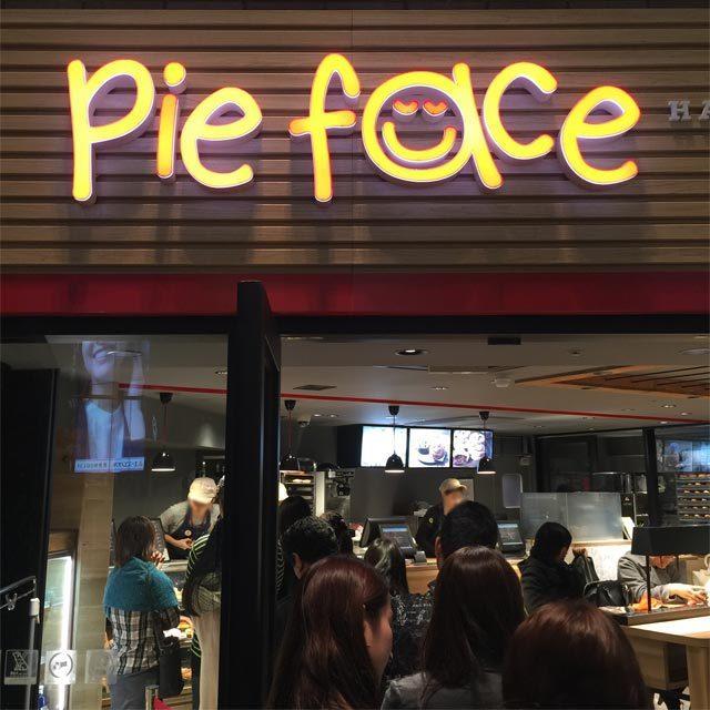 happy pie face home modi