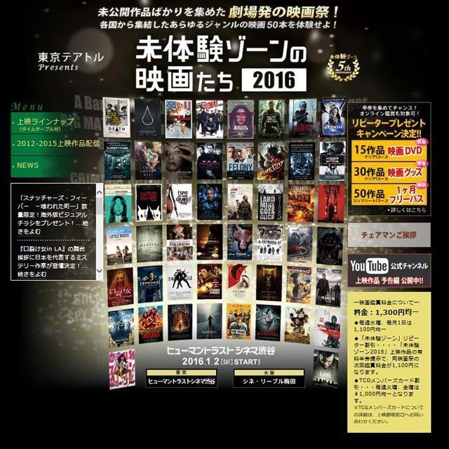 東京テアトル presents ヒューマントラストシネマ渋谷 シネ・リーブル梅田