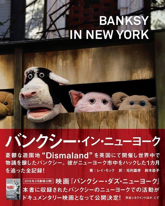 BANKSY IN NEW YORK