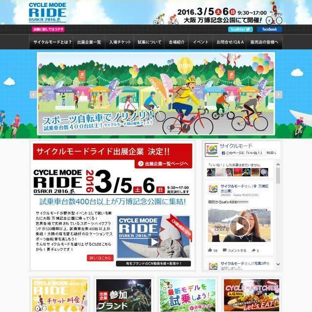 サイクルモードライド大阪2016