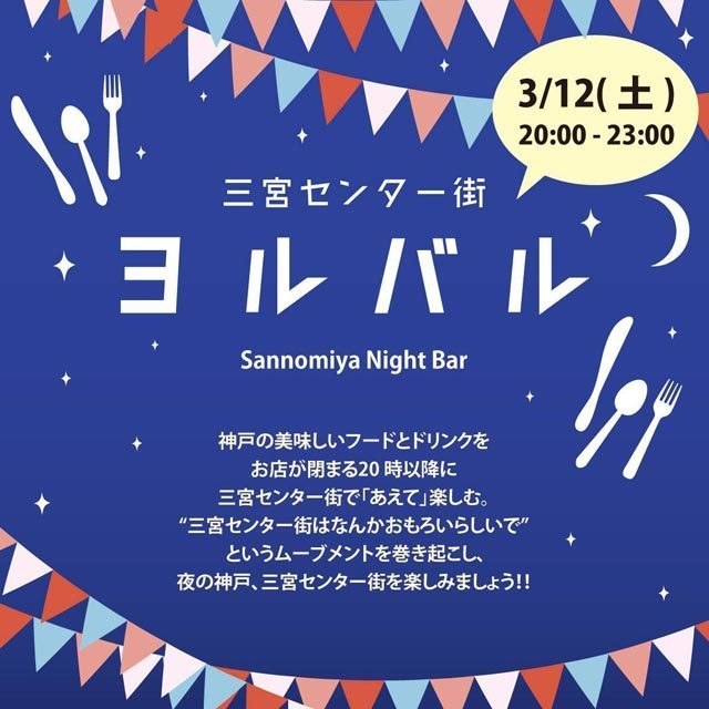"""三宮センター街 ヨルバル Sannomiya Night Bar 神戸の美味しいフードとドリンクを お店が閉まる20時以降に 三宮センター街で「あえて」楽しむ。 """"三宮センター街はなんかおもろいらしいで"""" というムーブメントを巻き起こし、夜の神戸、三宮センター街を楽しみましょう!!"""