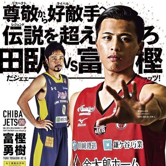 CHIBA JETS #2 YUKI TOGASHI vs YUTA TABUSE 田臥勇太