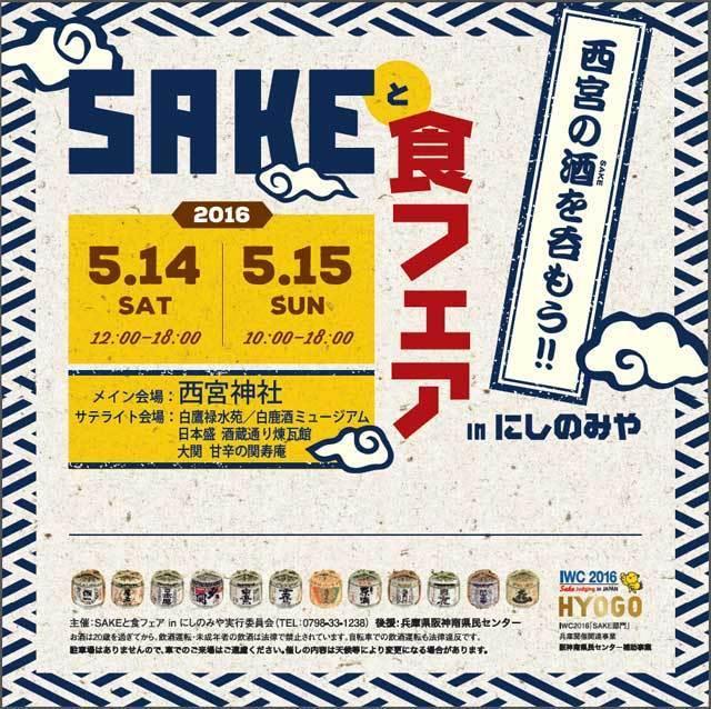 西宮バル:5/14~ SAKEと食フェア