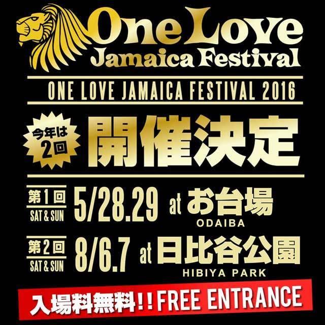 ONE LOVE JAMAICA FESTIVAL 2016 @ODAIBA