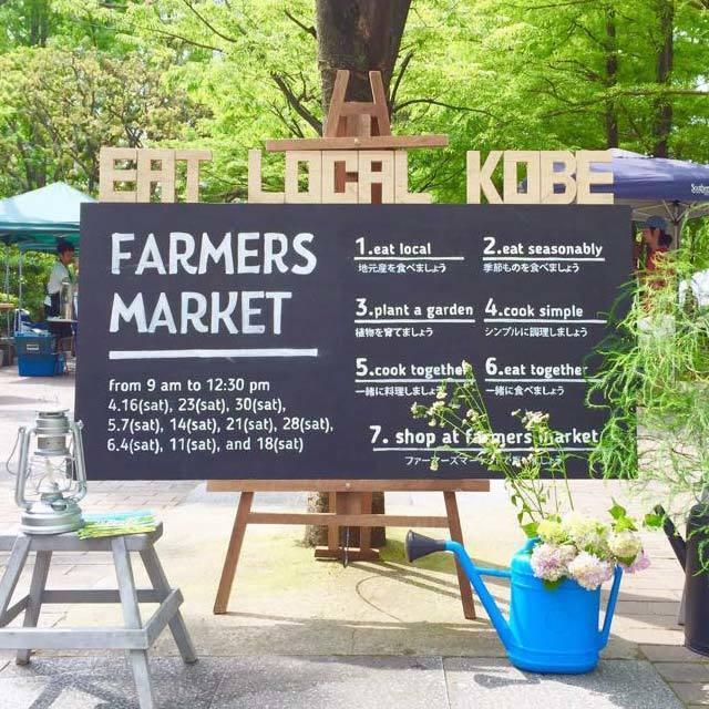 ELK EAT LOCAL KOBE 神戸に暮らし、ローカルを食べる。