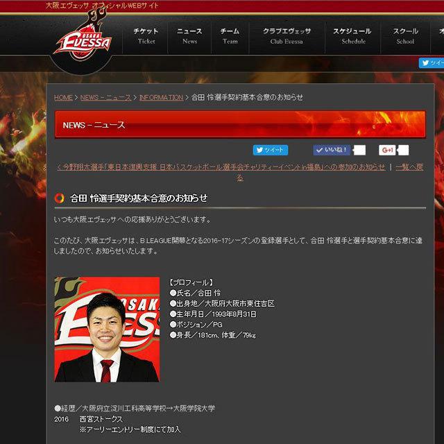 大阪エヴェッサ公式サイト|bjリーグ初代王者のプロバスケットボールチーム