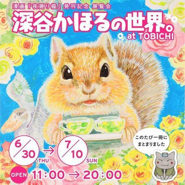 漫画『夜廻り猫』発刊記念 展覧会
