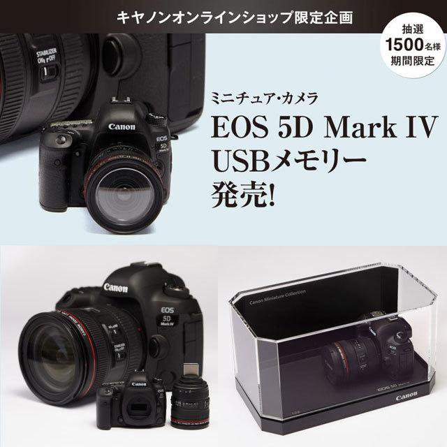 キヤノンオンラインショップ Canon online shop