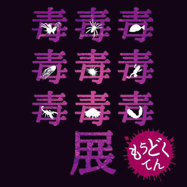 西日本初開催!猛毒を持つ動物がテーマである「毒毒毒毒毒毒毒毒毒展(もうどく展)」!本展覧会は「刺す」「咬む」「中毒」など