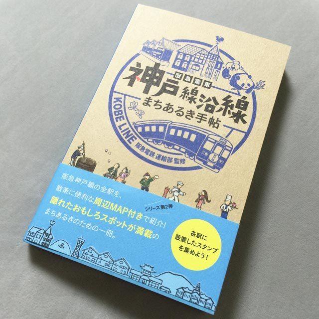 神戸線全駅を網羅したガイドブックの決定版! 本書は神戸線沿線の魅力や見どころを、持ち歩きに便利なコンパクトサイズにまとめたガイドブックです。各駅のお散歩テーマに沿ったスポット紹介、MAP、出かける前にサッと読める駅周辺の歴史紹介ページなど、見ているだけでも楽しい充実の内容です。自分で見つけた発見を書き込めるフリースペースがあったり、本の発行を記念したオリジナルスタンプを押せるスペースがあったりと、買った後からカスタマイズして楽しめるのも魅力です。