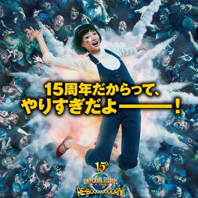UNIVERSAL STUDIO JAPAN 15周年 USJ ハロウィーン・ホラー・ナイト