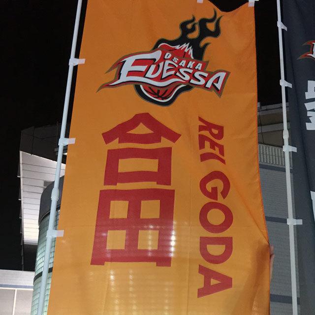 """B.LEAGUE OSAKA EVESSA #20 REI """"RAY"""" GODA"""