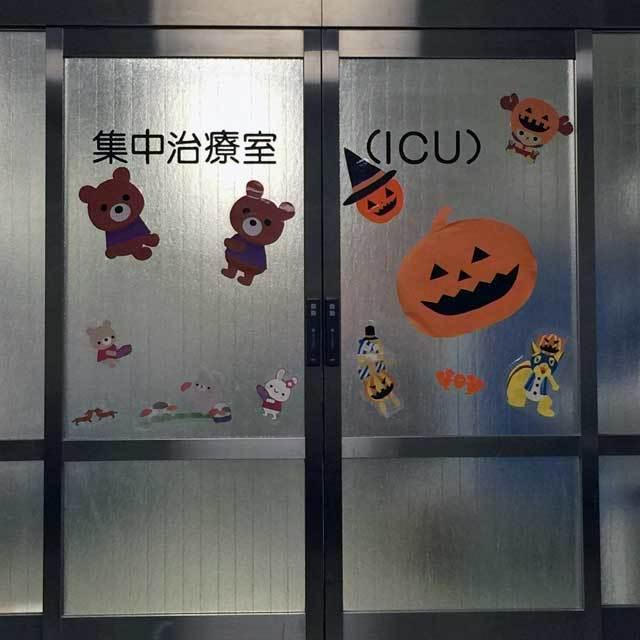 happy halloween 集中治療室 (ICU)