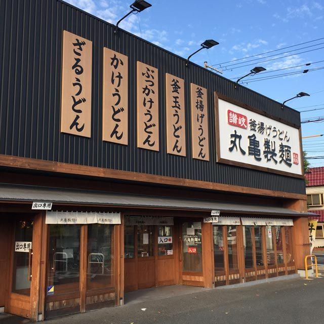 http://www.marugame-seimen.com/shop/store?id=110501