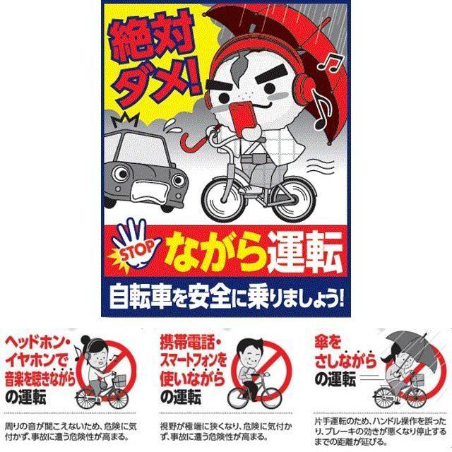 大阪府内で発生した自転車事故の4割以上が「ながら運転」中に起こった事故です