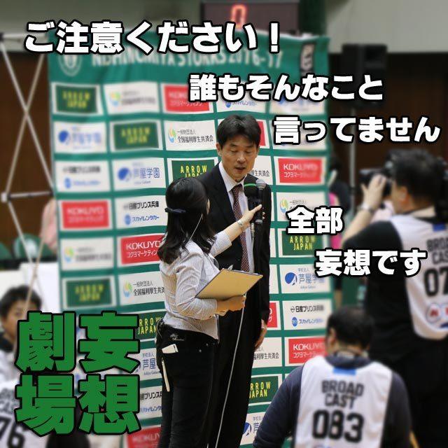 B.LEAGUE BASKETBALL NISHINOMIYA STORKS